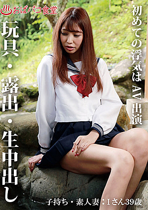 The First Affair Is An AV Appearance Child-bearing Amateur Wife: Mr. I 39 Years Old