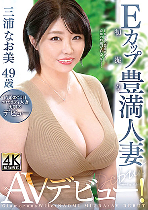 Naomi Miura, 49 Years Old - First Time Shots E-cup Plump Married Woman AV Debut!