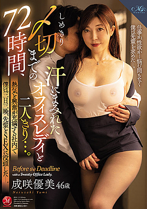 [English Subtitle] 72 Hours Till The Very End, One On One With A Hot And Sweaty Office Lady. The Office Is Hot And Heavy With 3 Days And 3 Nights Of Fucking A Co-worker Non-stop. Yumi Narusaki