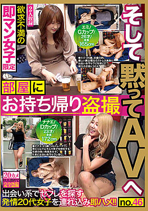 [English Subtitle] Frustrated Immediate Man Girls Only Takeaway Voyeur And Silently Go To AV No.46 Emi / G Cup / 26 Years Old / Height 165 Cm Nanae / D Cup / 23 Years Old / Height 172 Cm